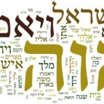 Biblical Hebrew is the principal language of the Old Testament. To really understand the Bible, a comprehension of how Biblical Hebrew works can be very helpful. Read on ...